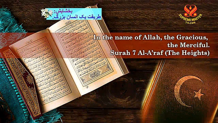Selection from the Holy Qur'an: Surah 7 Al-A'raf (The Heights) and